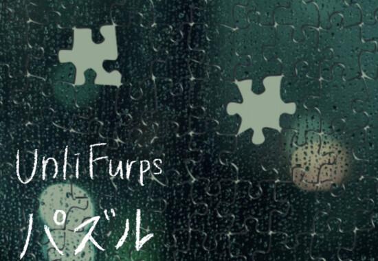 unlifurps_パズル